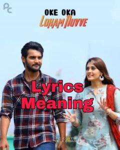 Okey Oka Lyrics Meaning In English – Sashi (telegu Movie) Did Sriram