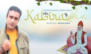 Kabira Lyrics Meaning in Hindi – Jubin Nautiyal | Kabir Dohe