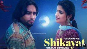 Chann Ne Shikayat Lyrics in English – Simar Dorraha   Pranjal Dahiya